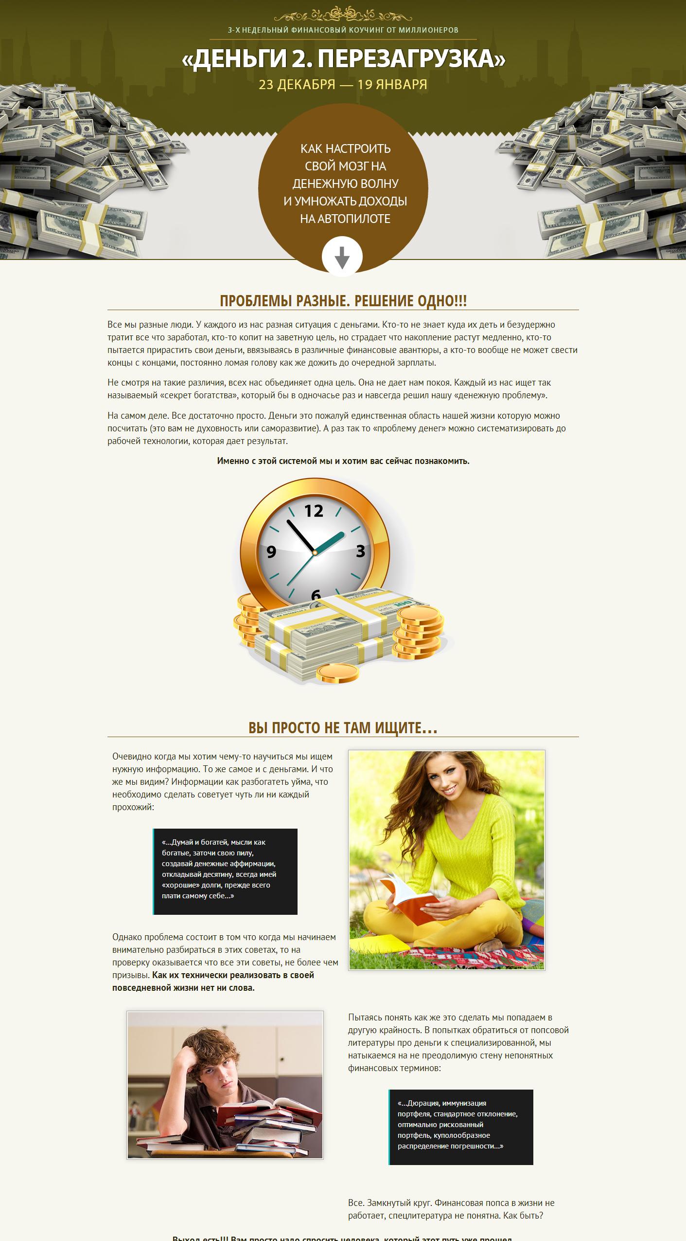 Промо-сайт «Сколько ты стоишь?» для Александры Хорошиловой