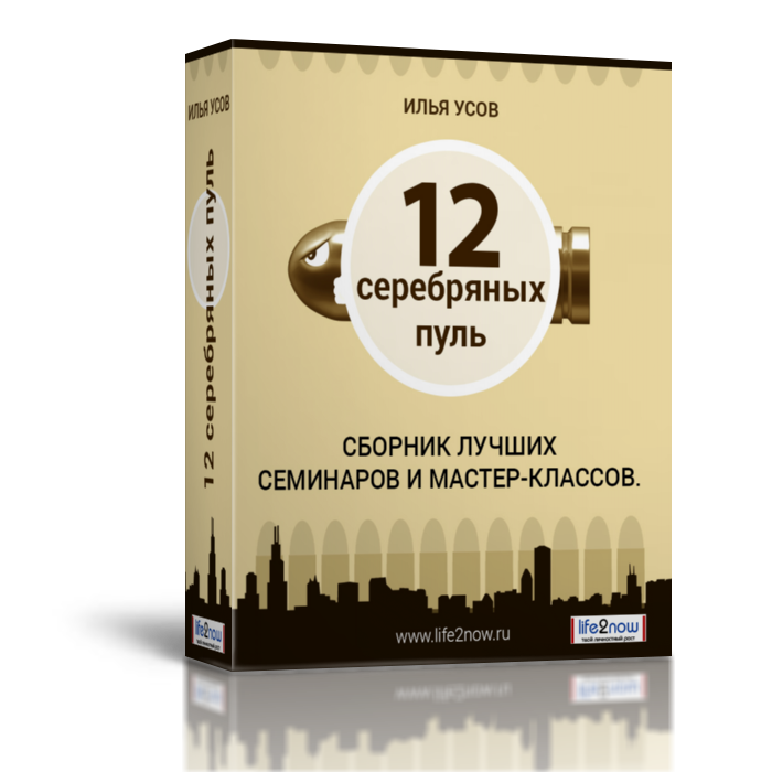 Обложка «12 серебряных пуль» для Ильи Усова
