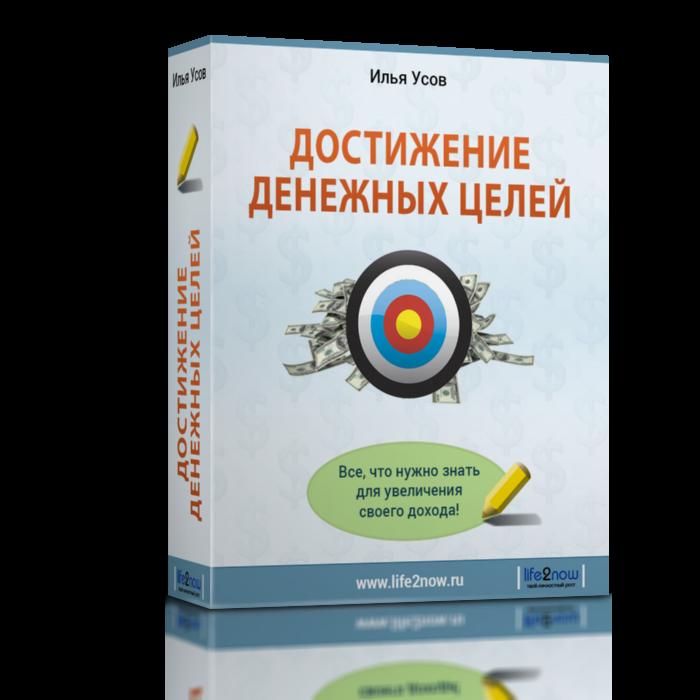Обложка «Достижение денежных целей» для Ильи Усова