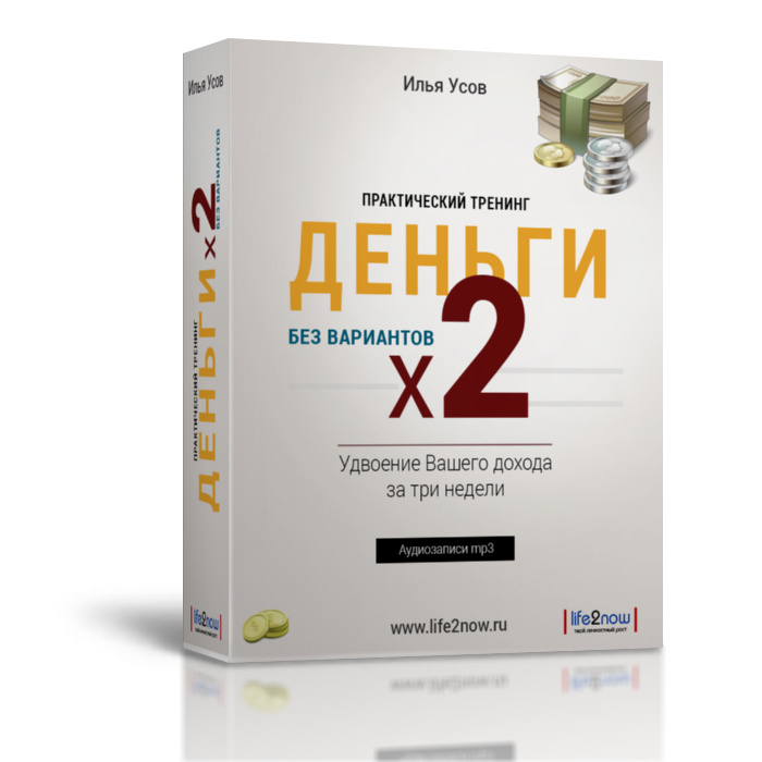 Обложка «Деньги на 2 без вариантов» для Ильи Усова