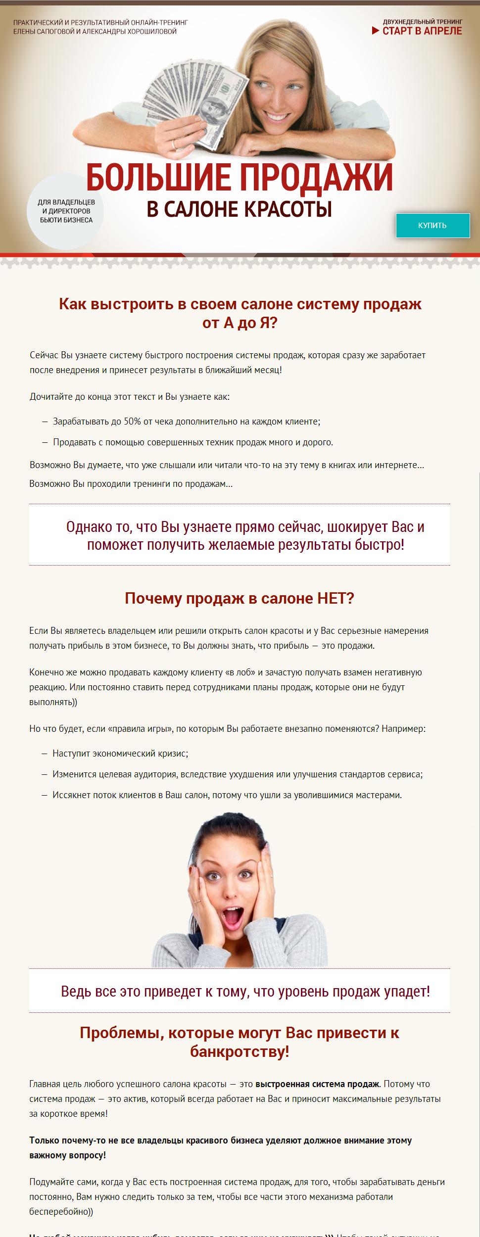 Промо-сайт «Большие продажи в салоне красоты» для Елены Сапоговой