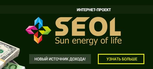 Банеры для проекта «SEOL»