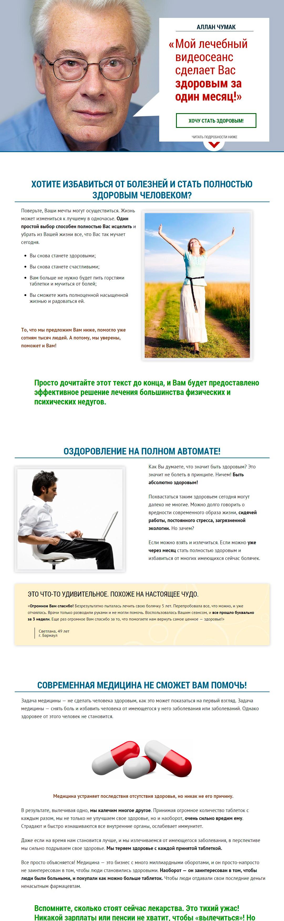 Сайт Аллана Чумака