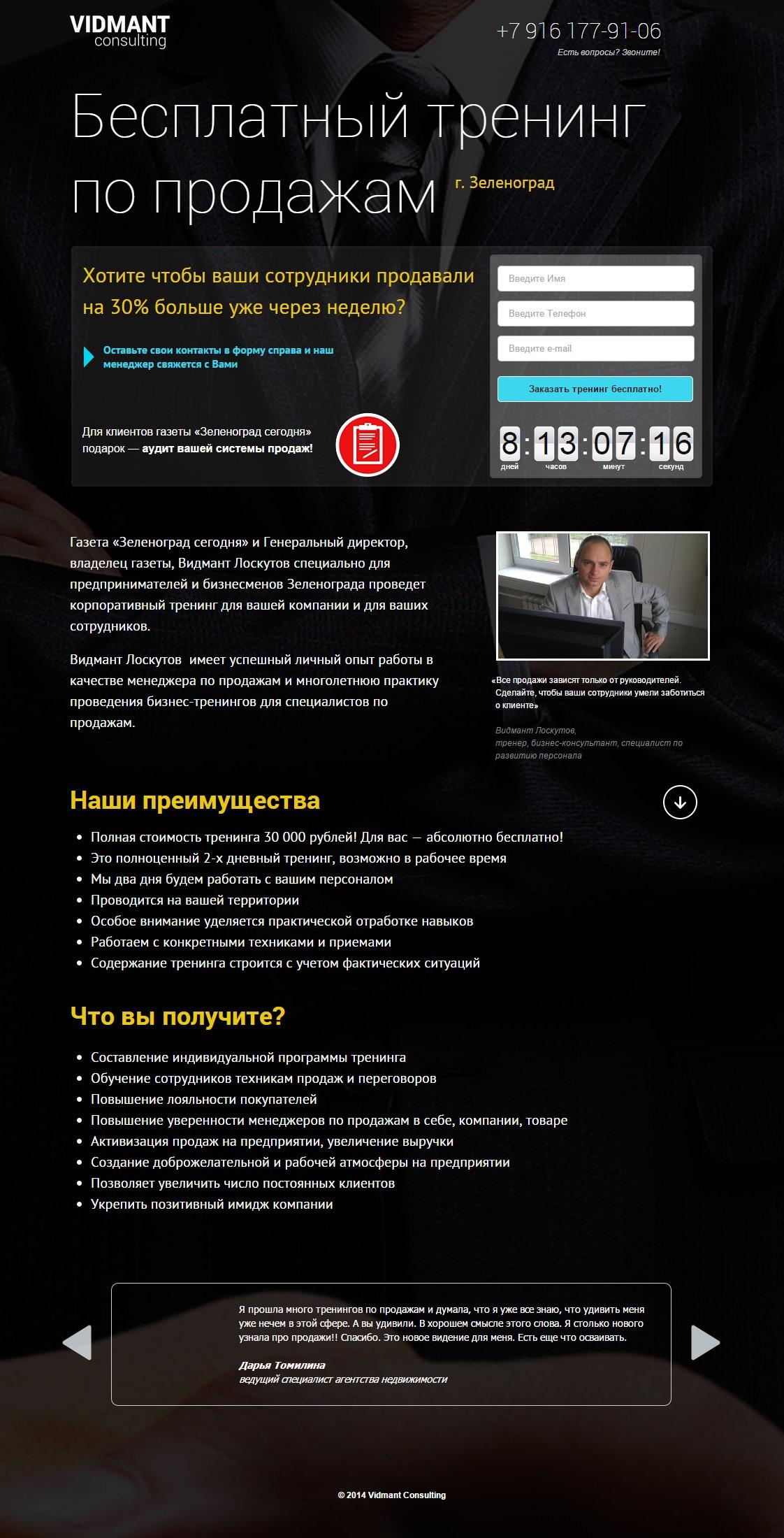 Подписная страница для Видманта Лоскутова