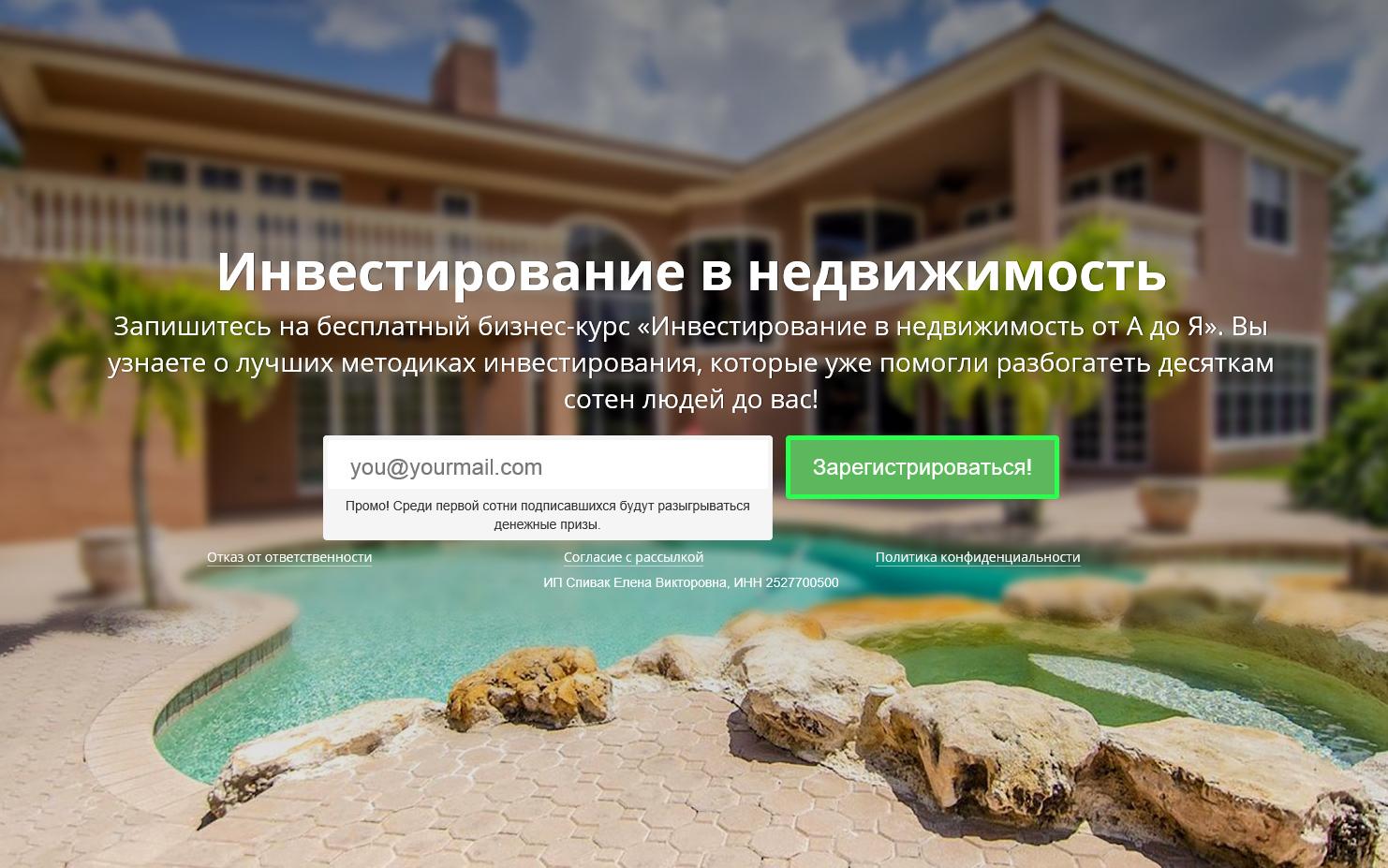 Исправляем страницу подписки «Инвестирование в недвижимость» для Елены Спивак