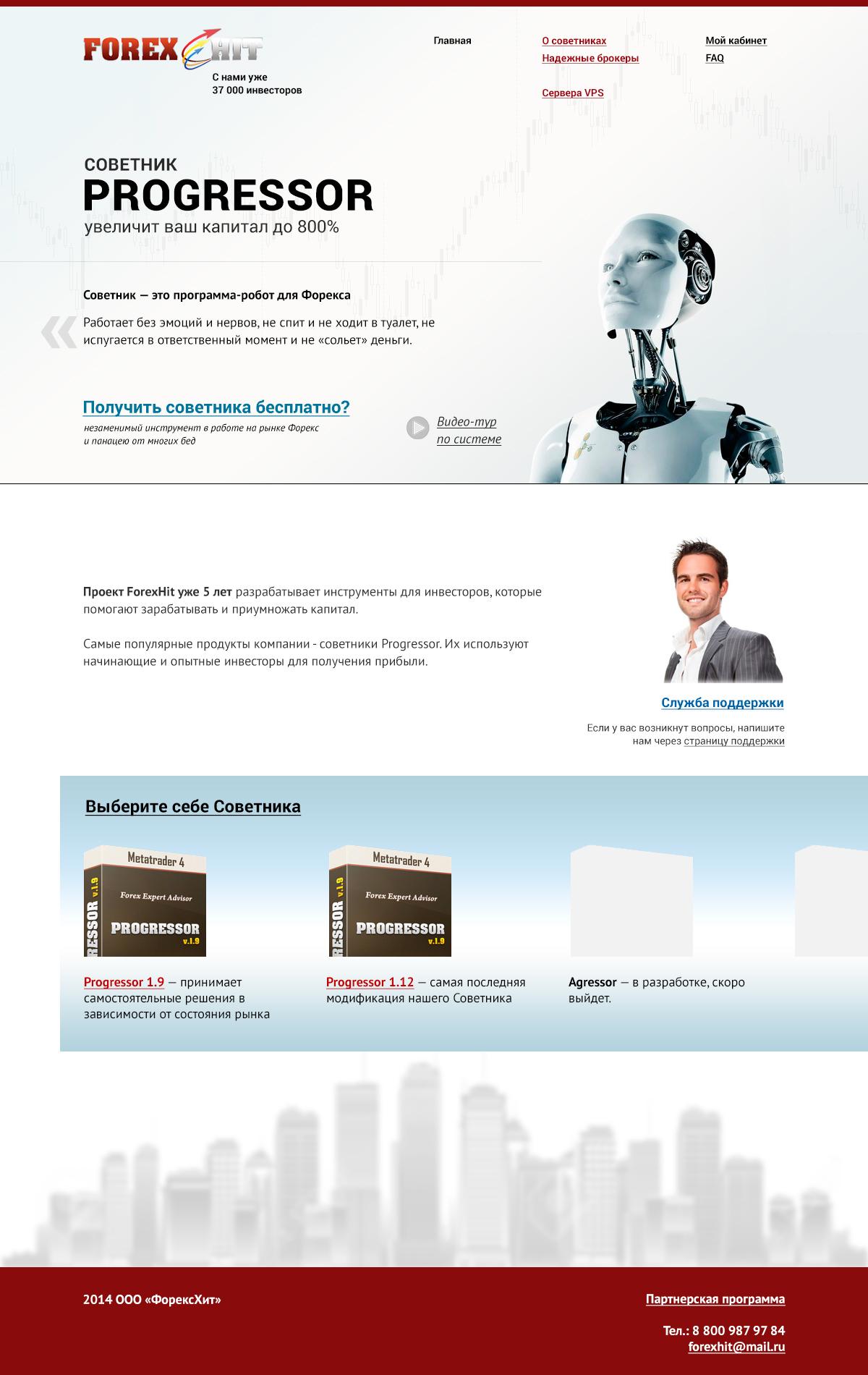 Дизайн главной страницы для «Форексхита»