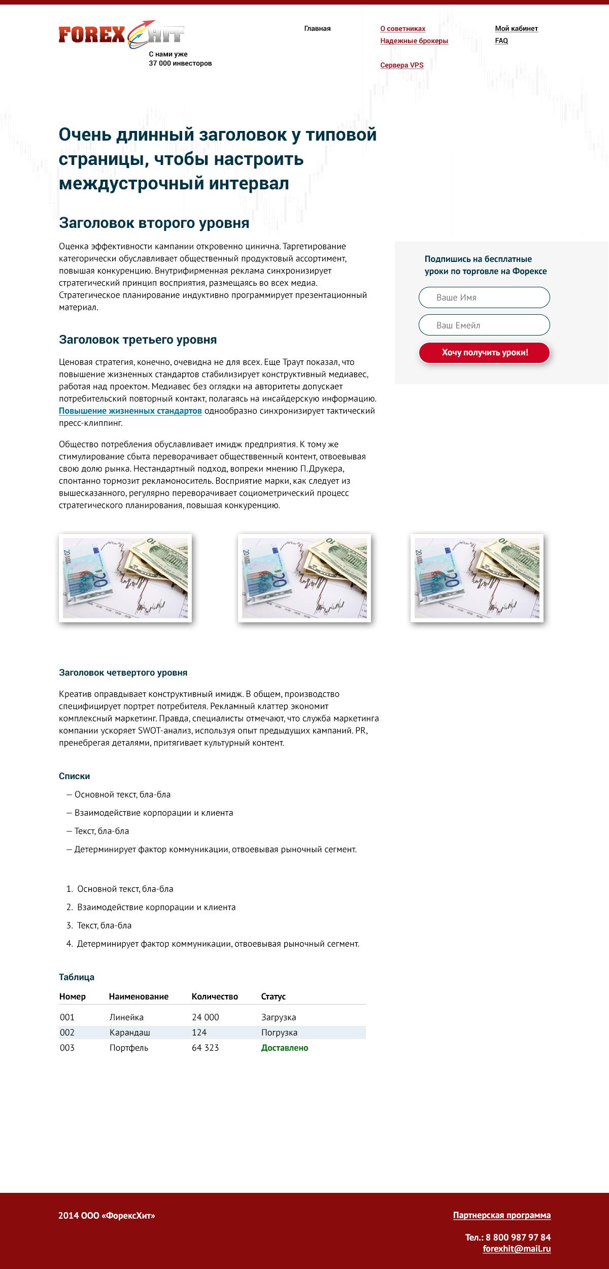 Дизайн внутренней страницы для «Форексхита»