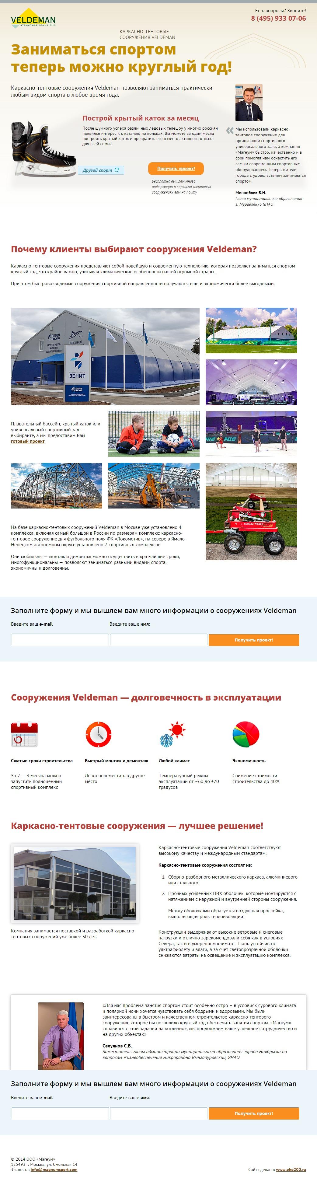 Сайт каркасных сооружений «Veldeman»
