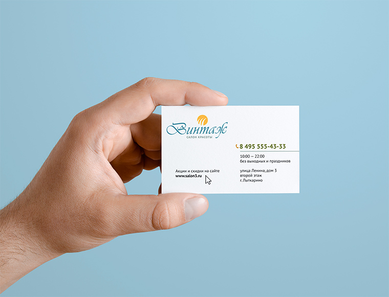 Концепция визитки для Винтажа и пример использования