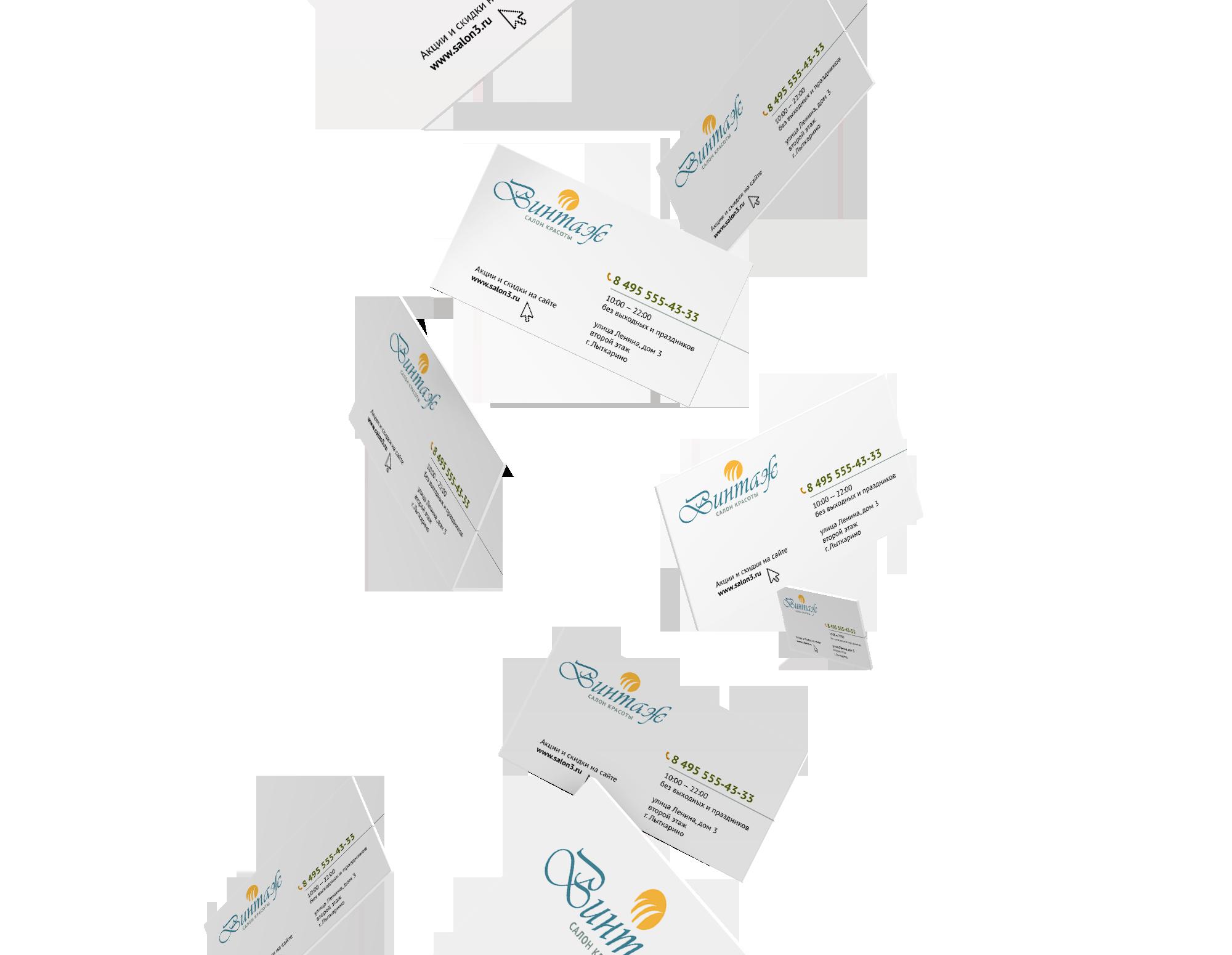 Концепция визиток для Винтажа и пример использования